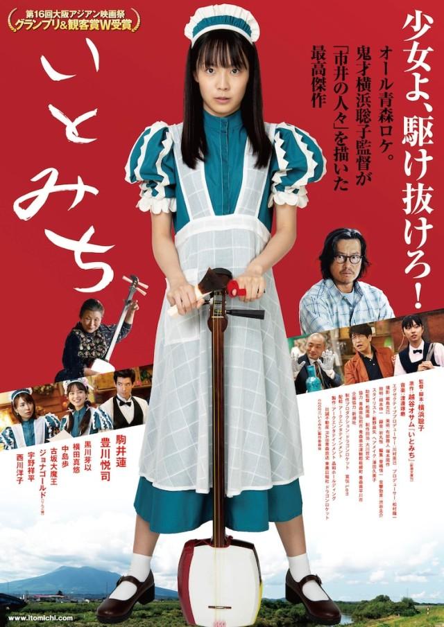 Itomichi Film Poster 2