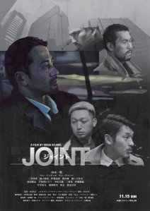 Joint film Poster 2