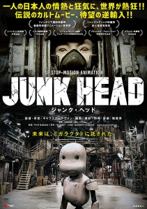 JUNK HEAD Film Poster 2021