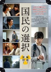 Kokumin no sentaku Film Poster