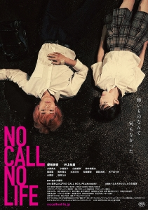 NO CALL NO LIFE Film Poster