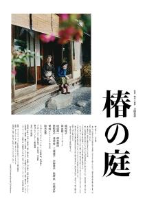 A Garden of Camellias Film Poster