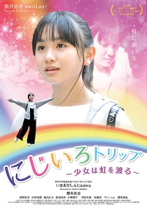 A Rainbow-colored Trip Imaoka Film Poster