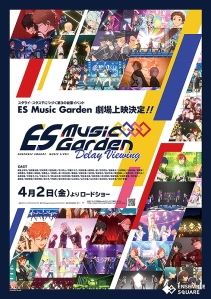 Ensemble Square!! ES Music Garden Delay Viewing Film Poster