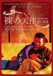 Hadaka no Tenshi Akai Heya Film Poster