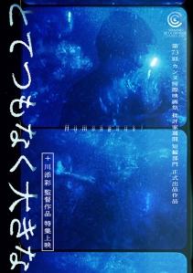 Humongous Film Poster