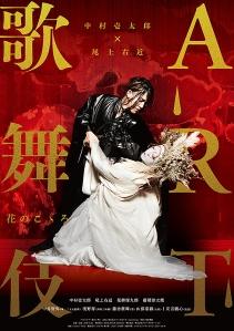 Kazutaro Nakamura x Ukon Onoe ART Kabuki Hana no Koro Film Poster