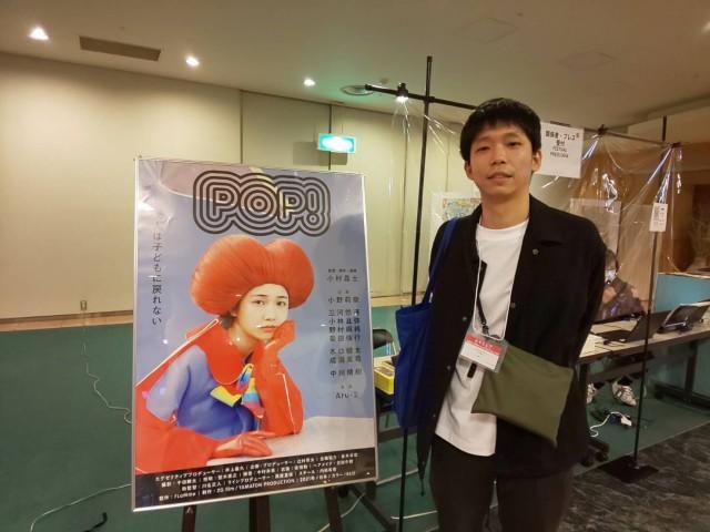Masashi Komura, director of POP! at Osaka Asian Film Festival 2021