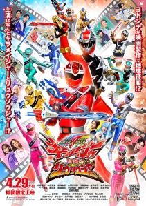 Mashin Sentai Kiramager vs Ryusoulger Film Poster