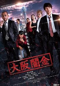 Osaka Yamikin Film Poster