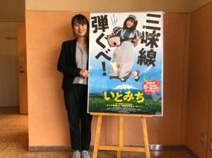 Satoko Yokohama at Osaka Asian Film Festival 2021