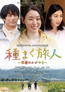 Sower of Seeds 4 Tanemaku Tabibito Karen (Hasu) no Kagayaki Film Poster