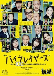 Supporting Actors 2 Moshimo 100-nin Meiwakiyaku ga Eiga o Tsukuttara Film Poster