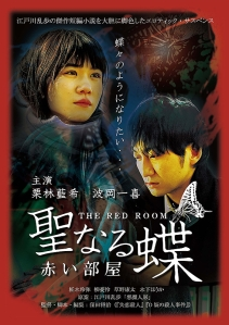 The Red Room Holy Butterfly Film Poster