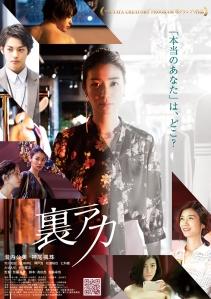 Ura Aka – L'Aventure Film Poster