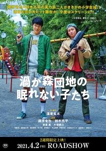 Uzu ga Mori Danchi no Nemurenai Ko-tachi Film Poster