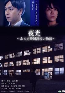 Yako Aru Teiji Seikoko no Monogatari Film Poster