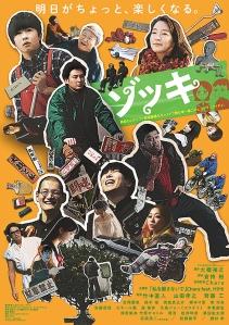 ZOKKI Film Poster