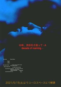 10-nen Shibuya wo Samayotte A Decade of Roaming Film Poster