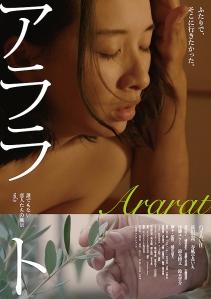 Ararat Film Poster