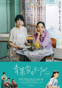 Around the Table Film Poster