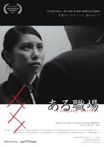 Company Retreat Film Poster