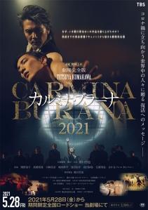 Gekijou kanzenhan Tetsuya Kumakawa Carmina Burana 2021 Film Poster