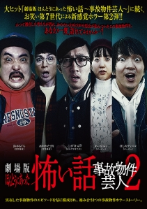 Gekijouban Hontou ni Atta Kowai Hanashi Jiko Bukken Geinin 2 Film Poster