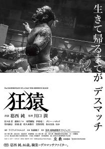 Kyo-en Film Poster