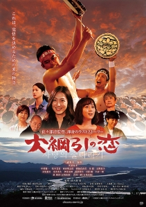 Love and the Grand Tug-of-war Film Poster