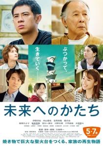 Mirai e no Katachi Film Poster