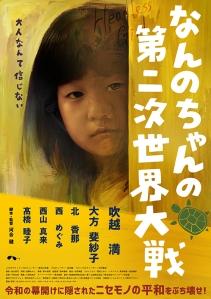 Nanno chan no dai niji sekaitaisen Film Poster