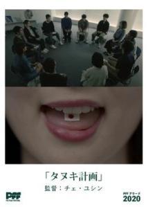 Project Tanuki Film Poster