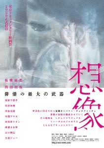 Sozo Imagination Film Poster
