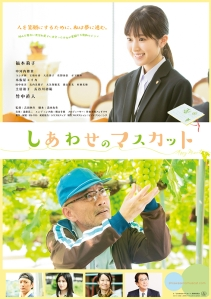 The Grapes of Joy Film Poster