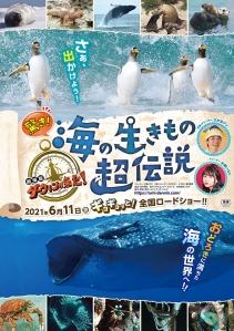 Amazing The Super Legend of Sea Creatures Darwin's Coming Film Posster