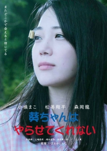 Aoi-chan wa yarasete kurenai Film Poster