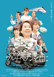 Blue Heaven For You Film Poster