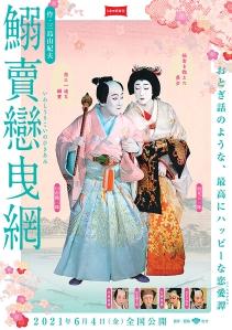 Cinema Kabuki The Sardine Seller's Net of Love Film Poster