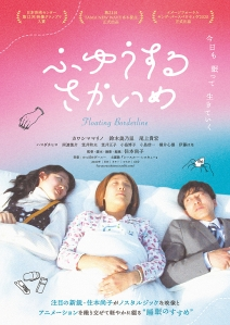 Floating Borderline Film Poster