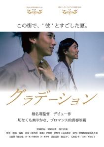 Gradation Film Poster