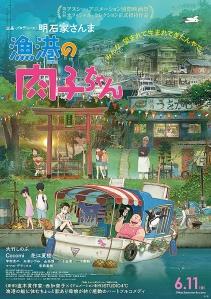 Gyokou no Nikuko-chan Film Poster