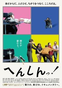 Henshin! Film Poster 2