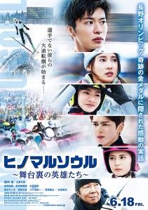 Hinomaru Soul Heroes Behind the Scenes Film Poster