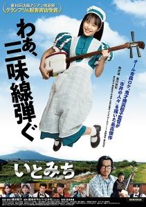 Itomichi Film Poster 4