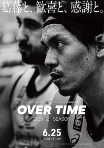 """KAWASAKI BRAVE THUNDERS 2020-21 SEASON OFFICIAL DOCUMENTARY """"OVER TIME"""" Conflict, Joy, and Gratitude. Film Poster"""