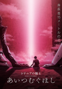 Knights of Sidonia Love Woven in the StarsFilm Poster