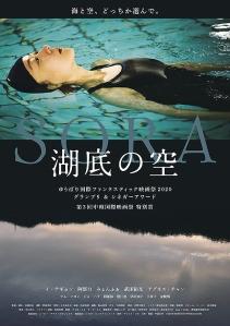 Kotei no Sora Film Poster