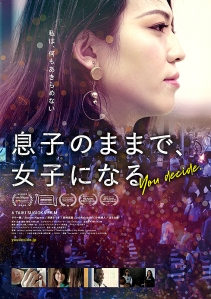 Musuko no mama de joshi ni naru Film Poster