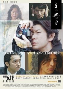 Namonaihi A Day with no Name Film Poster